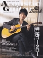 Acoustic Guitar Book Cover Story:押尾コータロー (39)