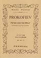 プロコフィエフ/ピーターと狼 子供のための交響的物語