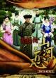 宮廷の泪・山河の恋 DVD-BOX2