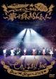 LIVE DVD 「ワールドワイド☆でんぱツアー2014 in 日本武道館~夢で終わらんよっ!~」(通常盤)