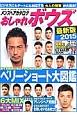 メンズヘアカタログ おしゃれボウズ<最新版> 2015