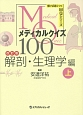 メディカルクイズMQ100 解剖・生理学編<改訂版>(上)