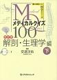 メディカルクイズMQ100 解剖・生理学編<改訂版>(下)