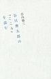 谷川俊太郎の『こころ』を読む