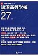 鵠沼高等学校 平成27年