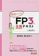 速効レシピ FP3級合格テキスト 平成26-27年