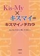 Kis‐My×キスマイ=キスマイノチカラ