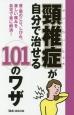 頸椎症が自分で治せる101のワザ 首・肩のこり、しびれ、激しい痛みを自宅で楽に解消!