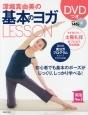 深堀真由美の基本のヨガLESSON DVD付 初心者でも基本のポーズがじっくり、しっかり学べる