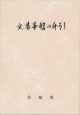 文書事務の手引 茨城県