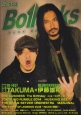 Bollocks 対談:TAKUMA × 伊藤雄和 PUNK ROCK ISSUE(14)