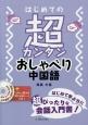 はじめての超カンタンおしゃべり中国語 MP3対応CD-ROM付 はじめて学ぶ方に超ぴったりな会話入門書!