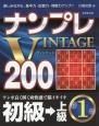 ナンプレVINTAGE200 初級→上級(1)