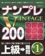 ナンプレVINTAGE200 上級→難問(1)