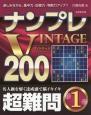 ナンプレVINTAGE200 超難問(1)