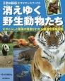 消えゆく野生動物たち そのくらしと絶滅の理由がわかる絶滅危惧種図鑑