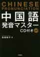 中国語発音マスター CD付き