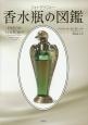 フォトグラフィー 香水瓶の図鑑