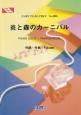 炎と森のカーニバル by SEKAI NO OWARI ピアノソロ・ピアノ&ヴォーカル 「ひかりTVみらい系エンタメ」CMソング