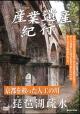 産業遺産紀行 琵琶湖疎水