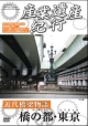 産業遺産紀行 橋の都・東京