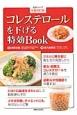 コレステロールを下げる特効Book<全面改訂版> クスリに頼る前に食生活の見直しから