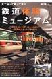 見て触って乗って遊ぶ 鉄道体験ミュージアム 歴史を知って遊べばもっと楽しい国内80スポットを一