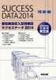 愛知県高校入試情報誌 サクセスデータ 2014 2015年度入試用<限定版>