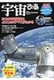 宇宙ぴあ 日本の宇宙開発とJAXAのすべてがわかる