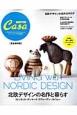 北欧デザインの名作と暮らす<完全保存版> Casa BRUTUS特別編集