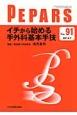 PEPARS 2014.7 イチから始める手外科基本手技 (91)