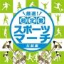 厳選! 超定番スポーツマーチ 伝統編