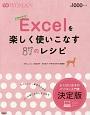 Excelを楽しく使いこなす87のレシピ よくばり女子のパソコン入門書<決定版>