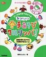 0~5歳児まであそべる 新沢としひこの手あそびクルリンパ! CD付き 指導計画に生かせる「保育のねらい」つき