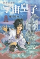 宇宙皇子-うつのみこ- 異次元童話 地上編 愛しき太陽-てだ-に死す (8)