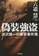 偽装強盗 渋沢瑛一の東亰-とうけい-事件簿