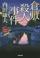 倉敷殺人事件 日本の旅情×傑作トリックSELECTION 長編推理小説