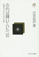古代は輝いていた 法隆寺の中の九州王朝 古田武彦・古代史コレクション21 (3)