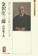 金沢庄三郎 地と民と語とは相分つべからず