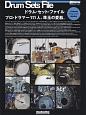 ドラム・セット・ファイル プロ・ドラマー111人、珠玉の愛器。 リズム&ドラム・マガジン