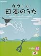ウクレレ/日本のうた 模範演奏CD付 ソロ・ウクレレで奏でる心にしみる名曲集