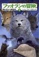 ファオランの冒険 運命の「聖ウルフ」選抜競技会 (2)