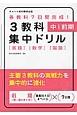 3教科集中ドリル 中1前期 英語・数学・国語 各教科7日間完成!