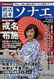 終活読本ソナエ 2014夏 満足と納得の戒名布施 (5)