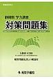 静岡県学力調査 対策問題集 解答用紙&詳しい解説付