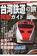 台湾鉄道の旅 完璧ガイド 台東電化もフォロー すぐに役立つ最新情報が満載