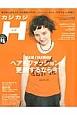 カジカジH 2014SUMMER STYLE ISSUE ヘアもファッションも更新するなら今! (47)