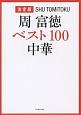周富徳ベスト100中華<決定版>