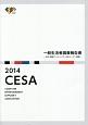 CESA 一般生活者調査報告書 2014 日本・韓国ゲームユーザー&非ユーザー調査