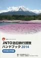 JNTO訪日旅行誘致ハンドブック 欧米豪6市場編 2014